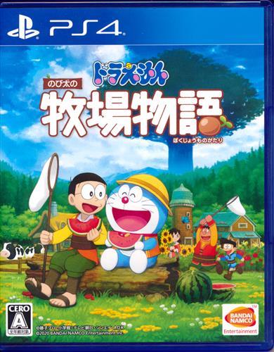 ドラえもん のび太の牧場物語 (PS4版) 【PS4】