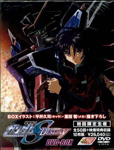 機動戦士ガンダムSEED DESTINY DVD-BOX 初回限定生産
