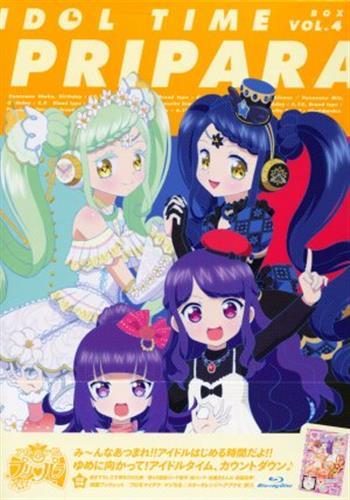 アイドルタイム プリパラ Blu-ray BOX 4