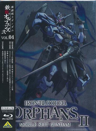 機動戦士ガンダム 鉄血のオルフェンズ 弐 VOL.04 特装限定版