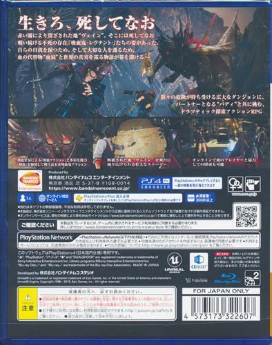 CODE VEIN (通常版) 【PS4】