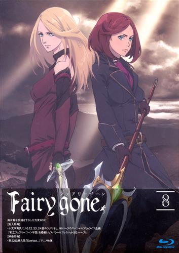 Fairy gone フェアリーゴーン 8 (通常版)
