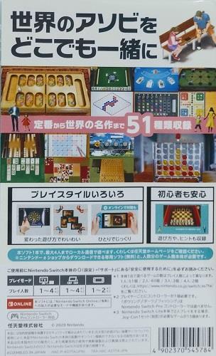 世界のアソビ大全51 【Nintendo Switch】