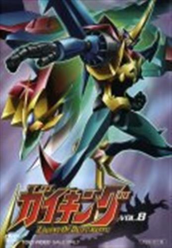 ガイキング LEGEND OF DAIKUMARYU VOL.8