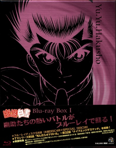 幽遊白書 Blu-ray BOX I 【ブルーレイ】