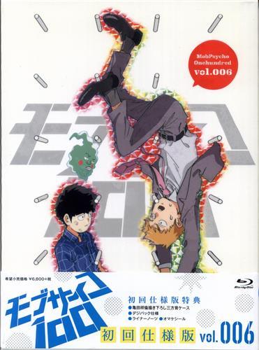モブサイコ100 vol.006 初回仕様版