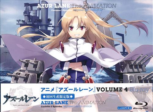 アズールレーン Vol.4 初回生産限定版 【ブルーレイ】