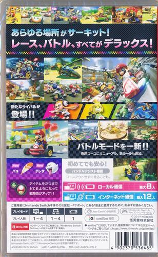 マリオカート 8 デラックス 【Nintendo Switch】
