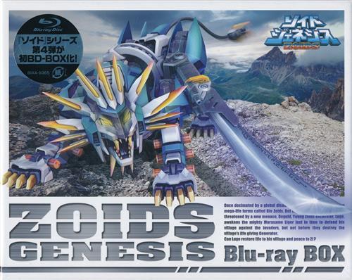 ゾイドジェネシス Blu-ray BOX (通常版)