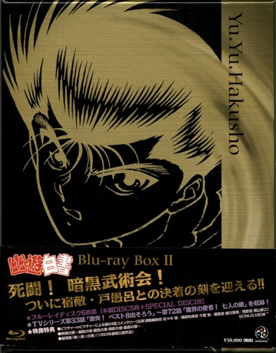 幽遊白書 Blu-ray BOX II