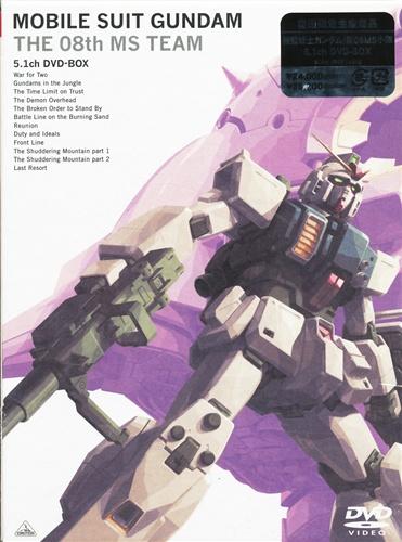 機動戦士ガンダム 第08MS小隊 5.1ch DVD-BOX 初回限定生産
