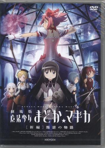 劇場版 魔法少女まどか☆マギカ [新編]叛逆の物語 (通常版) 【DVD】