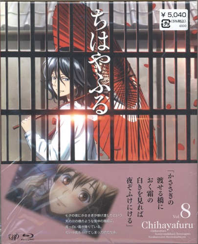 ちはやふる Vol.8 初回限定版