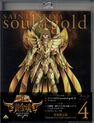 聖闘士星矢 黄金魂 -soul of gold- 4 特装限定版