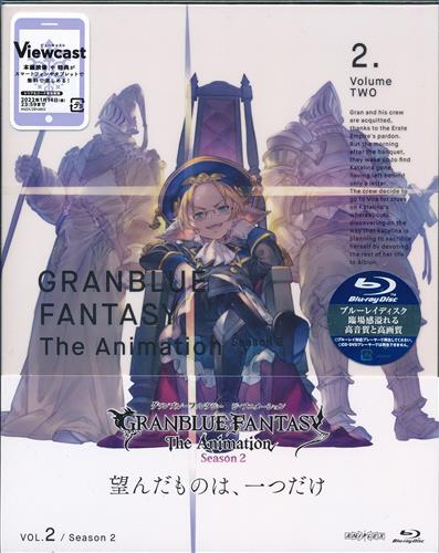 GRANBLUE FANTASY The Animation Season2 Vol.2 完全生産限定版