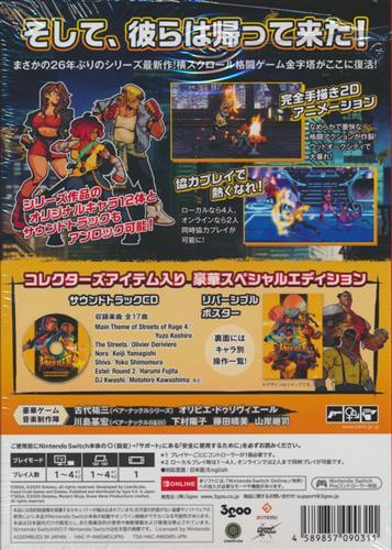 ベア・ナックル IV スペシャルエディション (Nintendo Switch版)