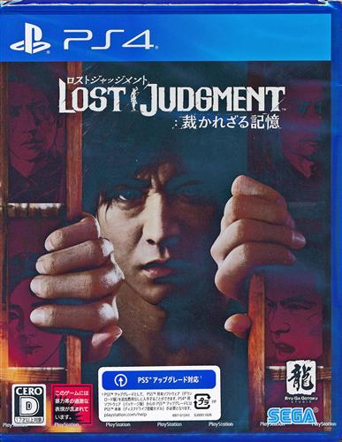 LOST JUDGMENT:裁かれざる記憶 (PS4版)