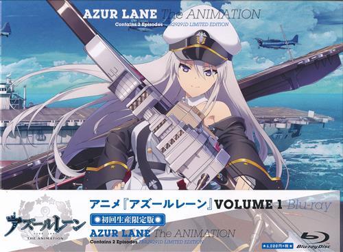 アズールレーン Vol.1 初回生産限定版 【ブルーレイ】