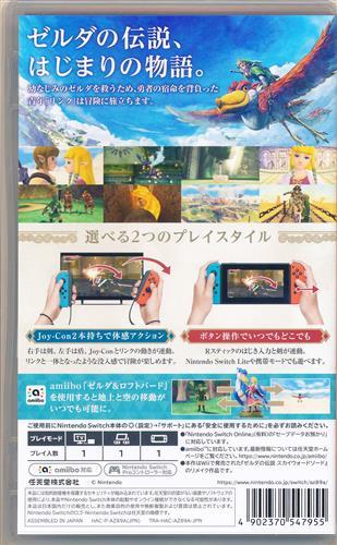 ゼルダの伝説 スカイウォードソード HD 【Nintendo Switch】
