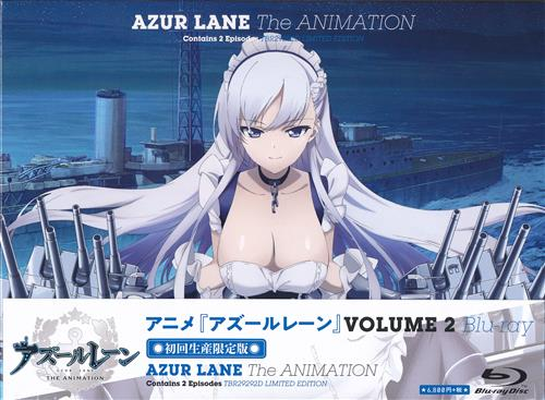 アズールレーン Vol.2 初回生産限定版 【ブルーレイ】