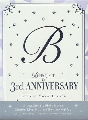 B-PROJECT 3rd Anniversary Premium Movie Edition (通常版)
