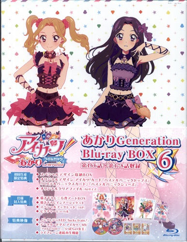 アイカツ! あかりGeneration Blu-ray BOX 6