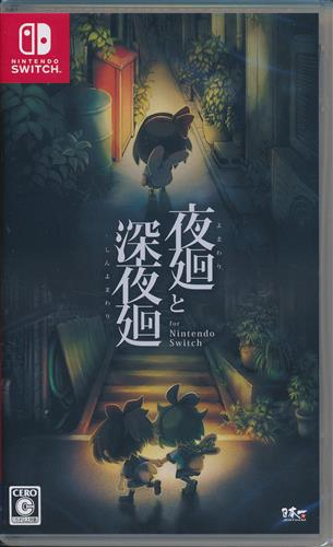 夜廻と深夜廻 for Nintendo Switch