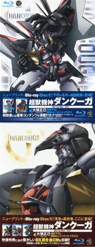 超獣機神ダンクーガ Blu-ray Disc BOX 全2巻セット