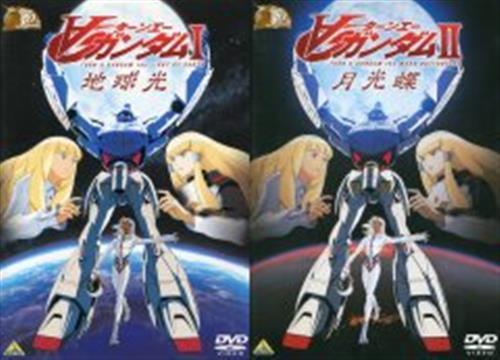 劇場版 ∀ガンダム 30thアニバーサリーコレクション 全2巻セット