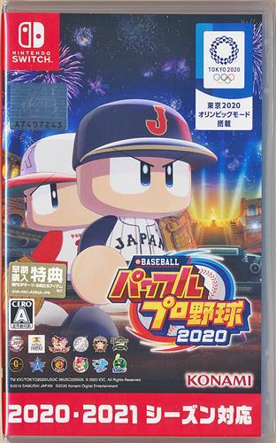 eBASEBALLパワフルプロ野球 2020 (Nintendo Switch版) 【Nintendo Switch】