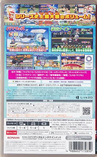 eBASEBALLパワフルプロ野球 2020 (Nintendo Switch版)