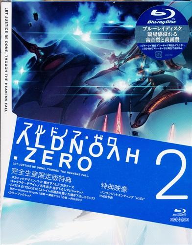 アルドノア・ゼロ 2 完全生産限定版