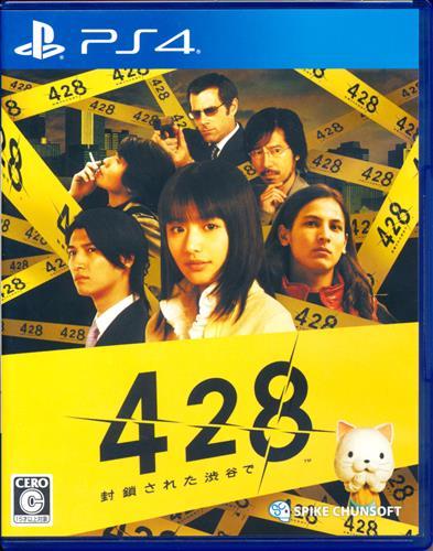 428 ~封鎖された渋谷で~ (PS4版)
