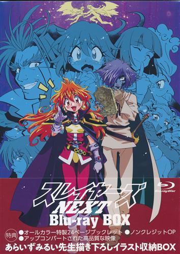 スレイヤーズNEXT Blu-rayBOX 完全生産限定版 【ブルーレイ】
