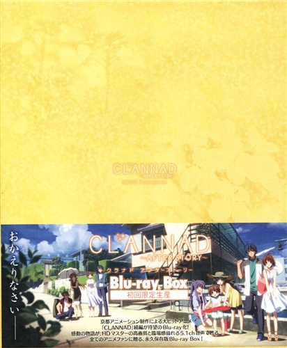 CLANNAD ~AFTER STORY~ Blu-ray Box 初回限定生産