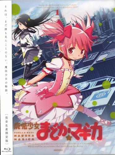 魔法少女まどか☆マギカ 1 完全生産限定版 (修正版)