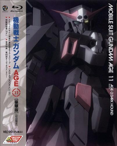 機動戦士ガンダムAGE 第11巻 豪華版