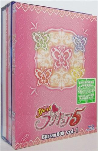Yes! プリキュア5 Blu-ray BOX 完全初回生産限定版 全2巻セット