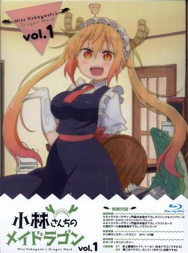 小林さんちのメイドラゴン Vol.1