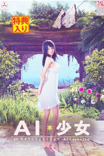 "AI*少女border=0"""
