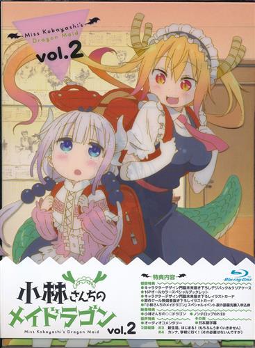 小林さんちのメイドラゴン Vol.2