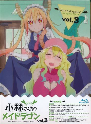 小林さんちのメイドラゴン Vol.3