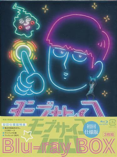 モブサイコ100 Blu-ray BOX 初回仕様版
