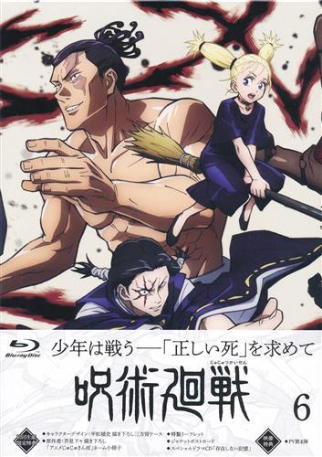 呪術廻戦 Vol.6 初回生産限定版 【ブルーレイ】