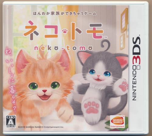 ネコ・トモ (3DS版)
