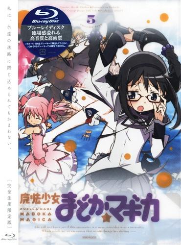 魔法少女まどか☆マギカ 5 完全生産限定版
