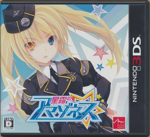 星霜のアマゾネス 【3DS】