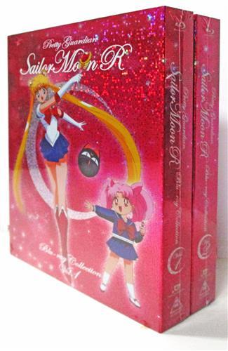 美少女戦士セーラームーンR Blu-ray COLLECTION 全2巻セット