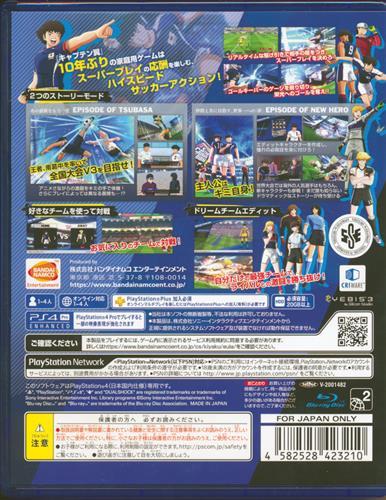 キャプテン翼 RISE OF NEW CHAMPIONS (PS4版)