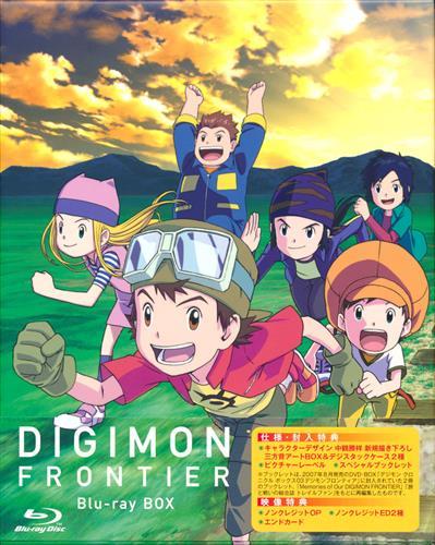 デジモンフロンティア Blu-ray BOX 【ブルーレイ】